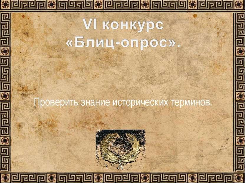 Проверить знание исторических терминов.