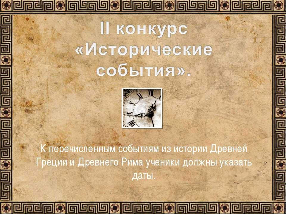 К перечисленным событиям из истории Древней Греции и Древнего Рима ученики до...