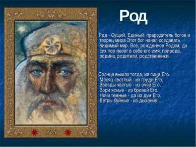 Род Род - Сущий, Единый, прародитель богов и творец мира Этот бог начал созда...