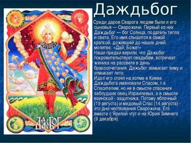 Даждьбог Среди даров Сварога людям были и его сыновья — Сварожичи. Первый из ...