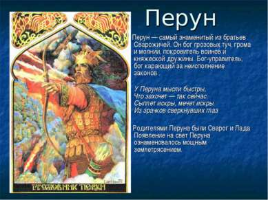Перун Перун — самый знаменитый из братьев Сварожичей. Он бог грозовых туч, гр...