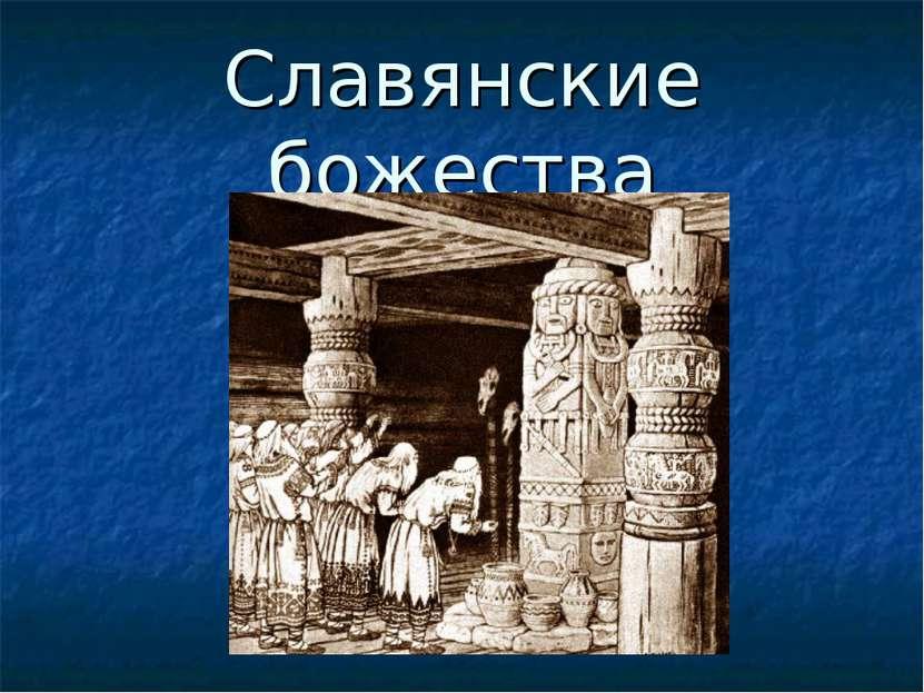 Славянские божества