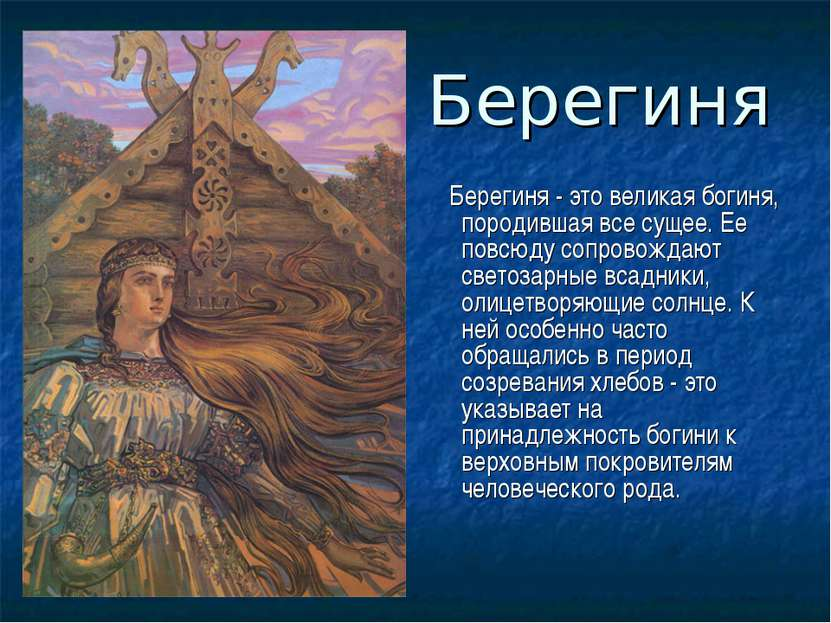 Берегиня Берегиня - это великая богиня, породившая все сущее. Ее повсюду сопр...