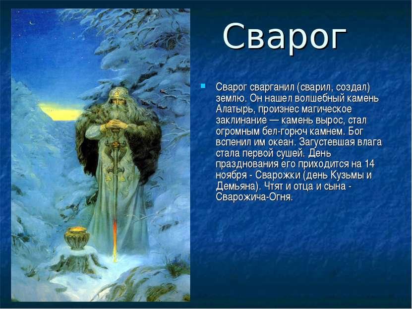 Сварог Сварог сварганил (сварил, создал) землю. Он нашел волшебный камень Ала...