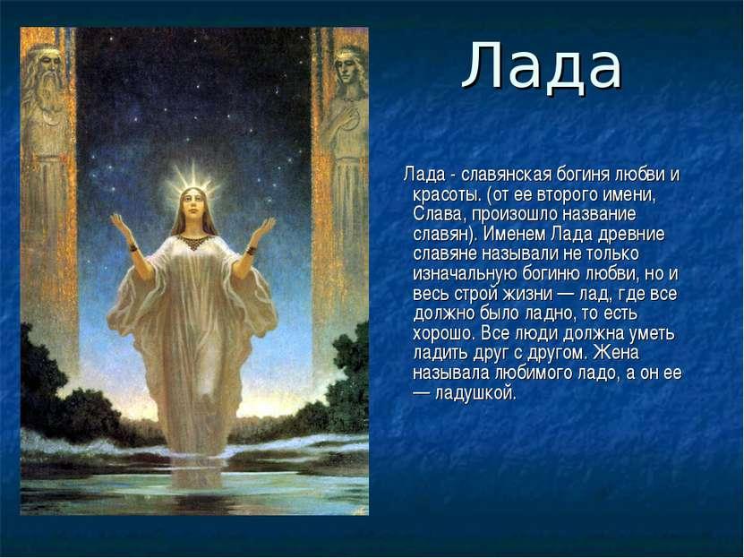 Лада Лада - славянская богиня любви и красоты. (от ее второго имени, Слава, п...