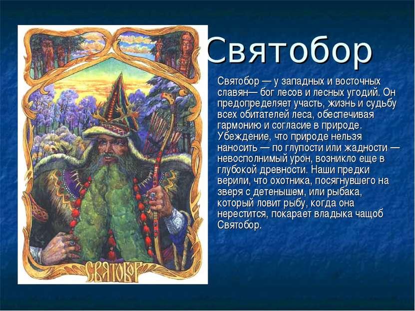 Святобор Святобор — у западных и восточных славян— бог лесов и лесных угодий....
