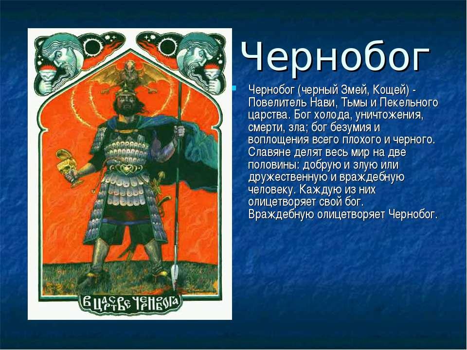 Чернобог Чернобог (черный Змей, Кощей) - Повелитель Нави, Тьмы и Пекельного ц...