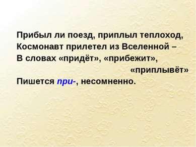 Прибыл ли поезд, приплыл теплоход, Космонавт прилетел из Вселенной – В словах...