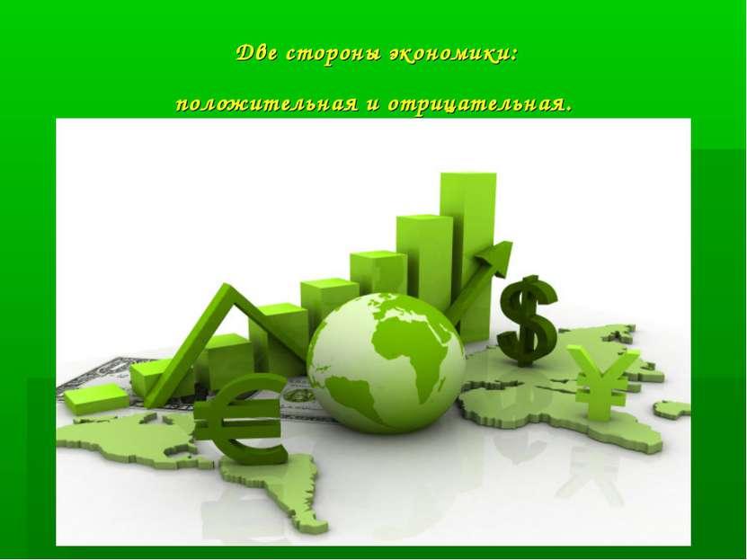 Две стороныэкономики: положительная и отрицательная.