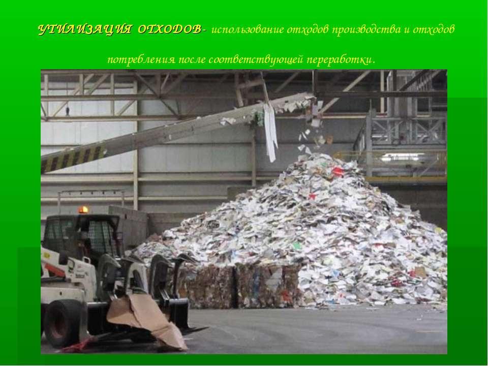 УТИЛИЗАЦИЯ ОТХОДОВ- использование отходов производства и отходов потребления ...