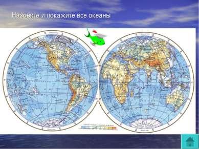 Назовите и покажите все океаны
