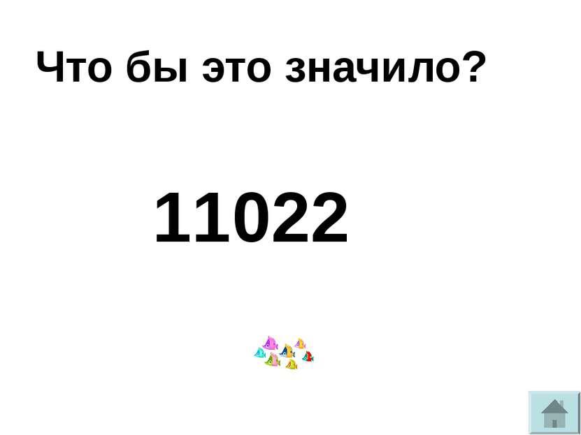 Что бы это значило? 11022