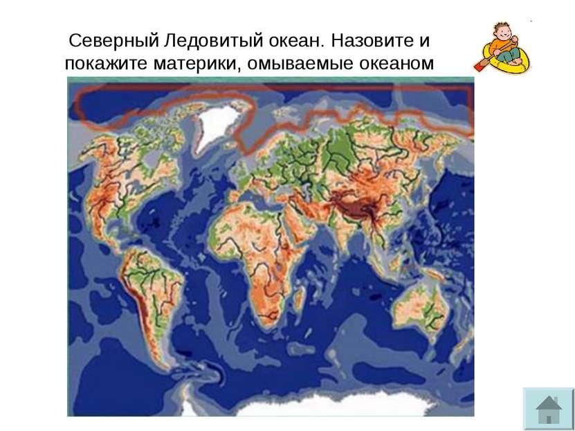 Северный Ледовитый океан. Назовите и покажите материки, омываемые океаном