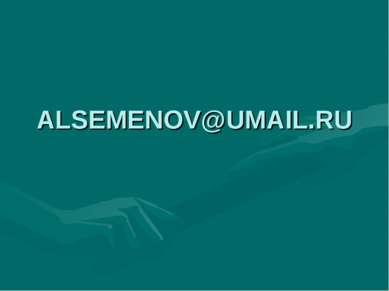 ALSEMENOV@UMAIL.RU
