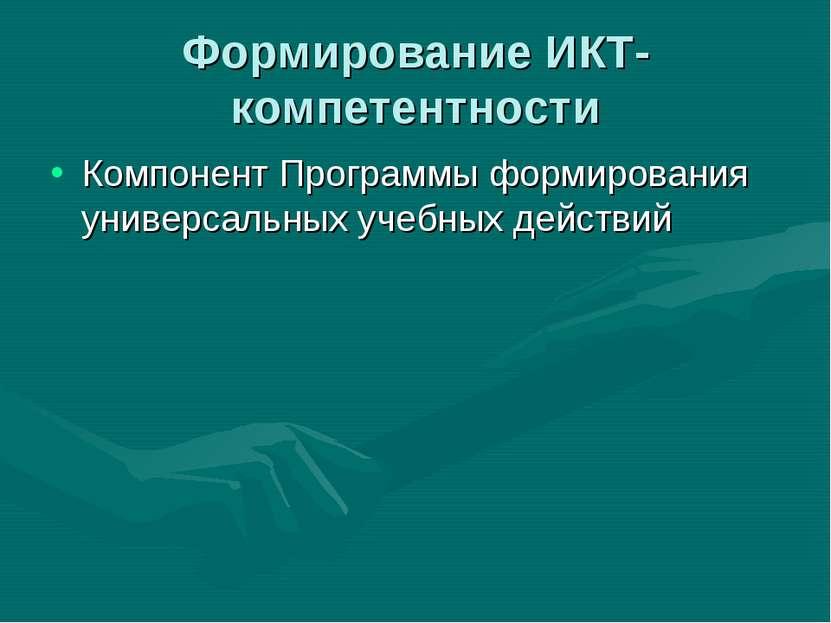 Формирование ИКТ-компетентности Компонент Программы формирования универсальны...