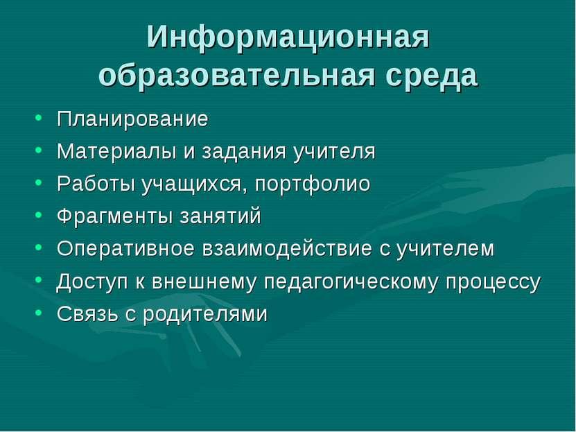 Информационная образовательная среда Планирование Материалы и задания учителя...