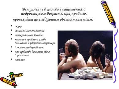Вступление в половые отношения в подростковом возрасте, как правило, происход...