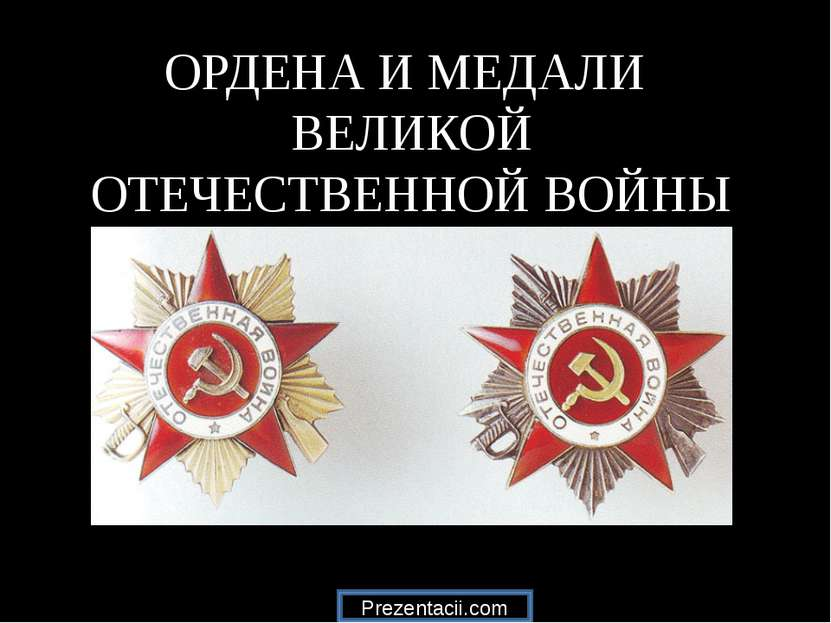 ОРДЕНА И МЕДАЛИ ВЕЛИКОЙ ОТЕЧЕСТВЕННОЙ ВОЙНЫ Prezentacii.com