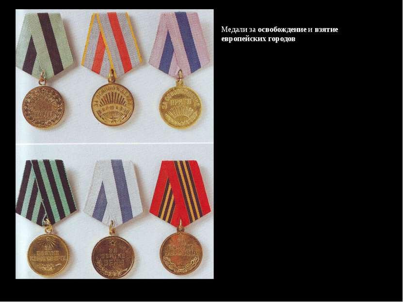Медали за освобождение и взятие европейских городов