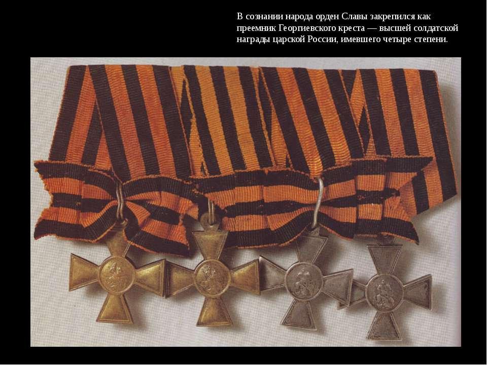 В сознании народа орден Славы закрепился как преемник Георгиевского креста — ...