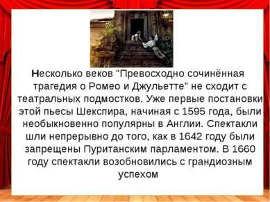 """Несколько веков """"Превосходно сочинённая трагедия о Ромео и Джульетте"""" не сход..."""