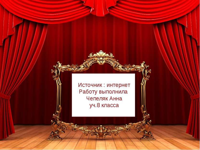 Источник : интернет Работу выполнила Чепеляк Анна уч.8 класса