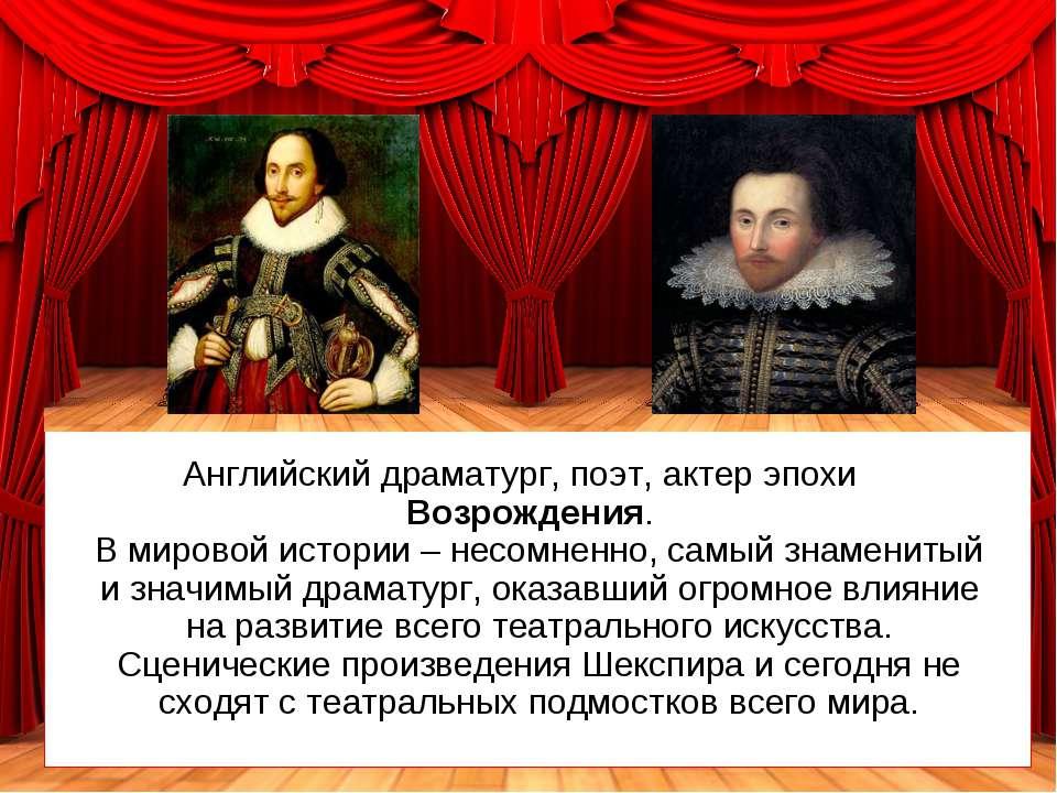 Английский драматург, поэт, актер эпохи Возрождения.  В мировой истории – не...