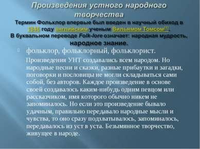 фольклор, фольклорный, фольклорист. Произведения УНТ создавались всем народом...