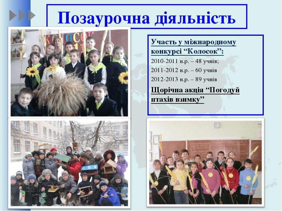 """Участь у міжнародному конкурсі """"Колосок"""": 2010-2011 н.р. – 48 учнів; 2011-201..."""