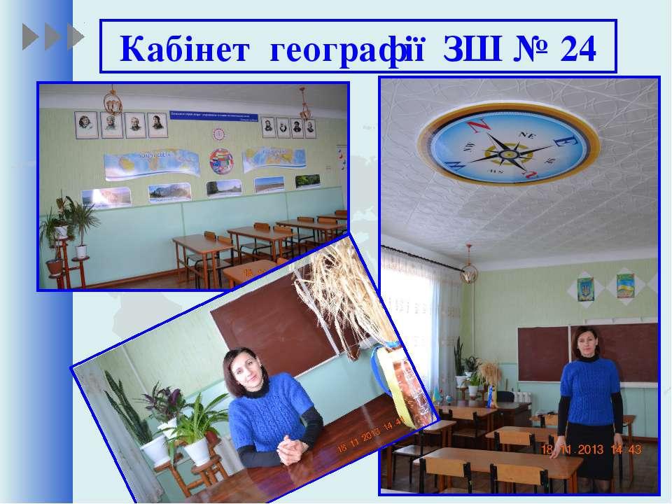 Кабінет географії ЗШ № 24