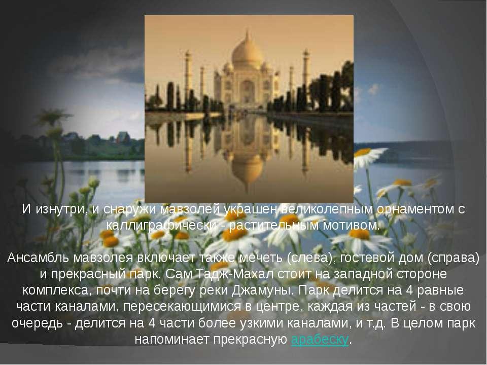 И изнутри, и снаружи мавзолей украшен великолепным орнаментом с каллиграфичес...
