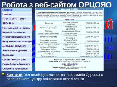 Робота з веб-сайтом ОРЦОЯО Контакти. Уся необхідна контактна інформація Одесь...