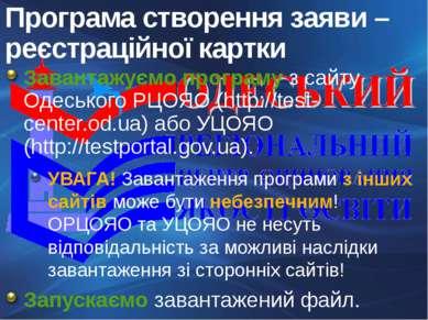 Завантажуємо програму з сайту Одеського РЦОЯО (http://test-center.od.ua) або ...