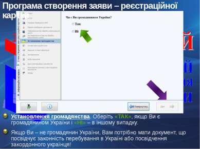 Установлення громадянства. Оберіть «ТАК», якщо Ви є громадянином України і «Н...