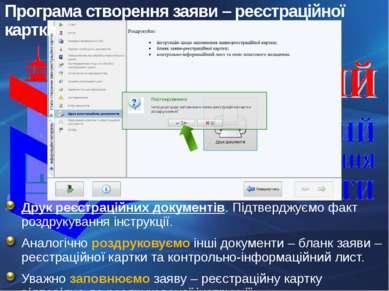 Друк реєстраційних документів. Підтверджуємо факт роздрукування інструкції. А...