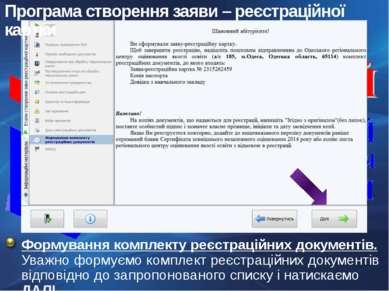 Формування комплекту реєстраційних документів. Уважно формуємо комплект реєст...