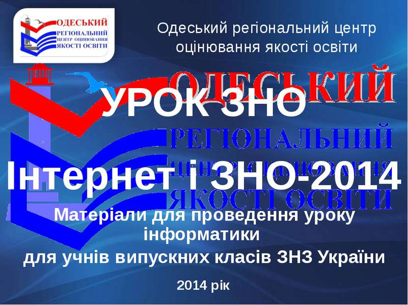 УРОК ЗНО Інтернет і ЗНО-2014 Матеріали для проведення уроку інформатики для у...