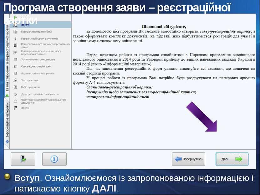 Вступ. Ознайомлюємося із запропонованою інформацією і натискаємо кнопку ДАЛІ....
