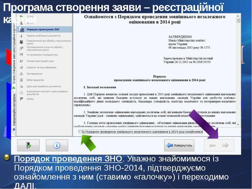 Порядок проведення ЗНО. Уважно знайомимося із Порядком проведення ЗНО-2014, п...