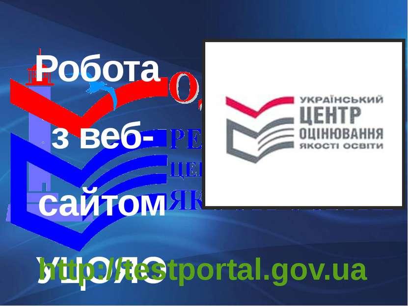 Робота з веб-сайтом УЦОЯО http://testportal.gov.ua