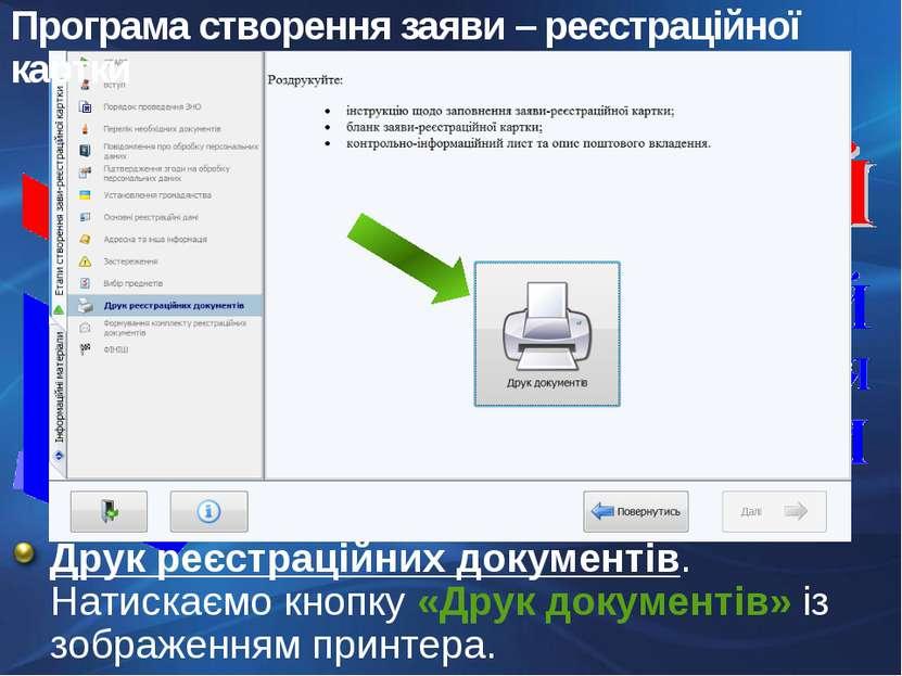 Друк реєстраційних документів. Натискаємо кнопку «Друк документів» із зображе...