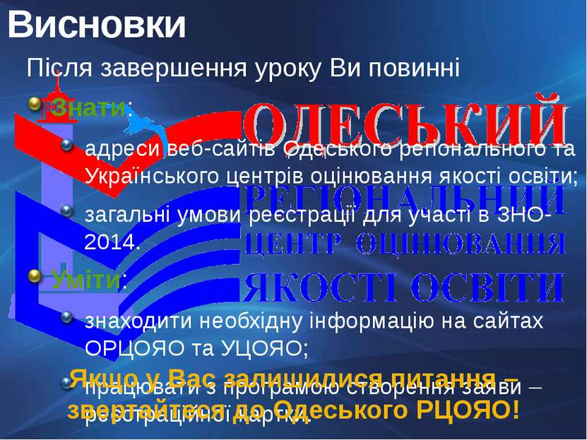 Після завершення уроку Ви повинні Знати: адреси веб-сайтів Одеського регіонал...