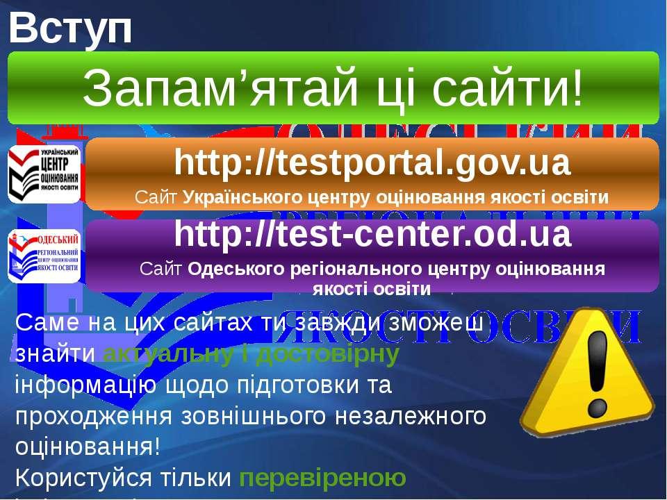 Вступ Саме на цих сайтах ти завжди зможеш знайти актуальну і достовірну інфор...