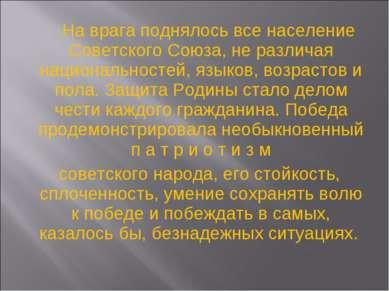 На врага поднялось все население Советского Союза, не различая национальносте...