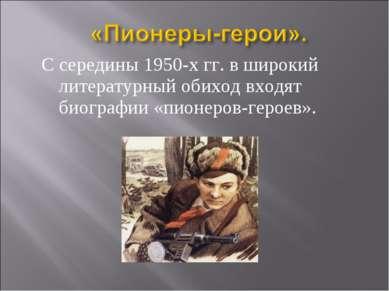 С середины 1950-х гг. в широкий литературный обиход входят биографии «пионеро...