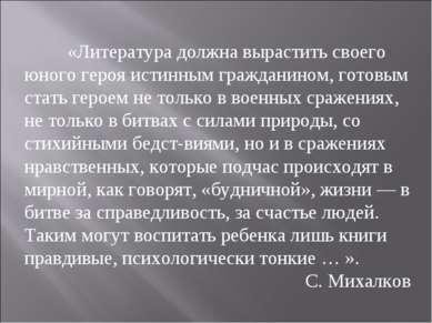«Литература должна вырастить своего юного героя истинным гражданином, готовым...