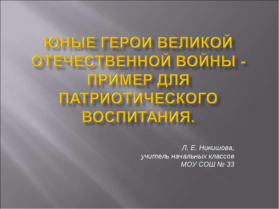 Л. Е. Никишова, учитель начальных классов МОУ СОШ № 33