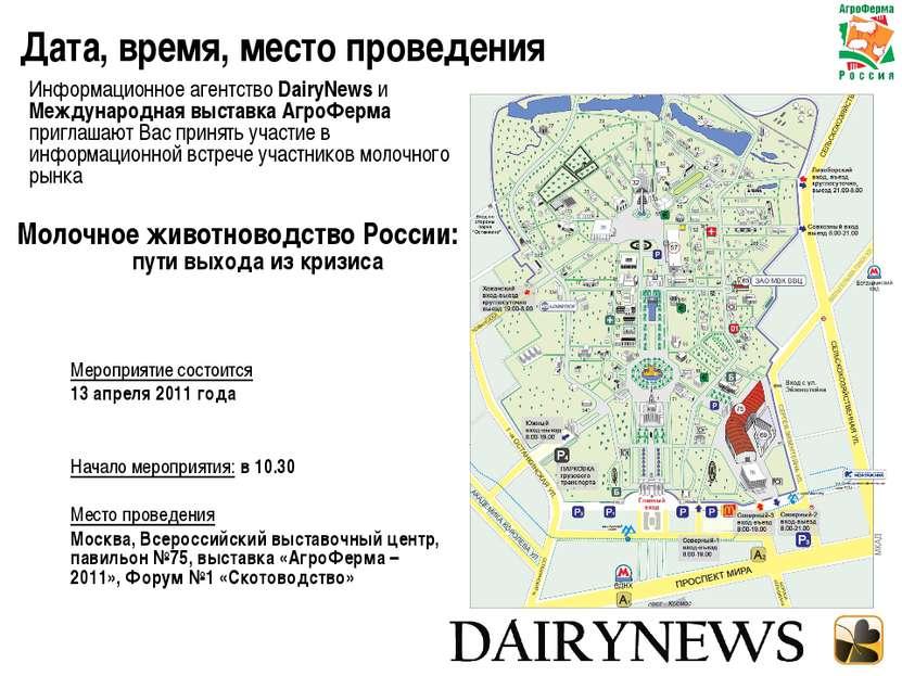 Дата, время, место проведения Информационное агентство DairyNews и Международ...