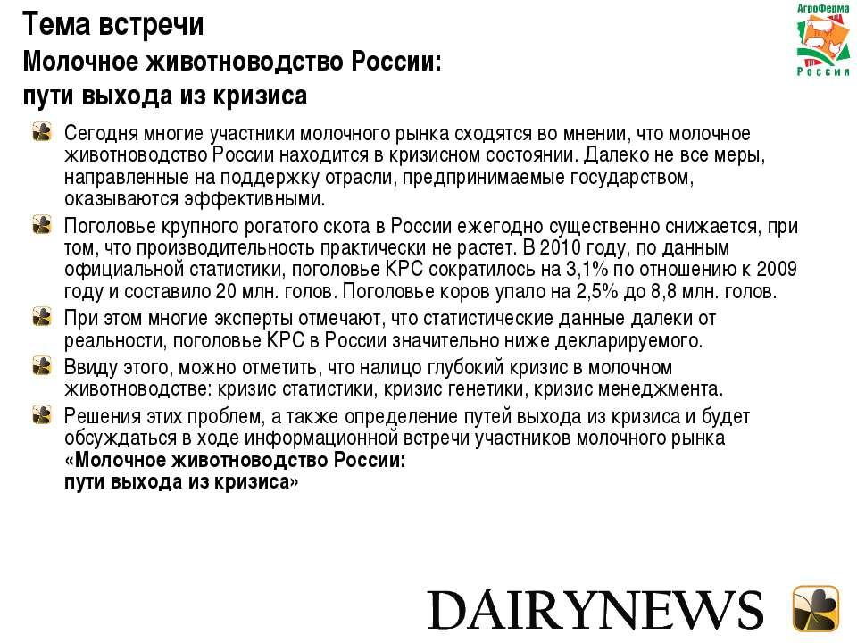 Тема встречи Молочное животноводство России: пути выхода из кризиса Сегодня м...