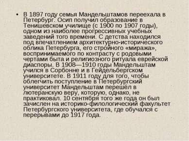 В 1897году семья Мандельштамов переехала в Петербург. Осип получил образован...